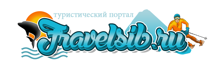 Журнал Путешественника Travelsib